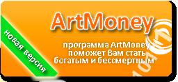 TÉLÉCHARGER ARTMONEY PRO V7.34.1